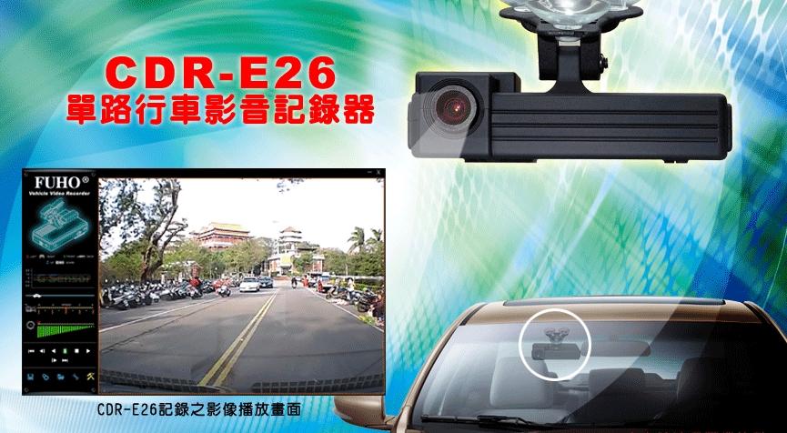 CDR-E26 守護眼行車記錄器(台灣製造)