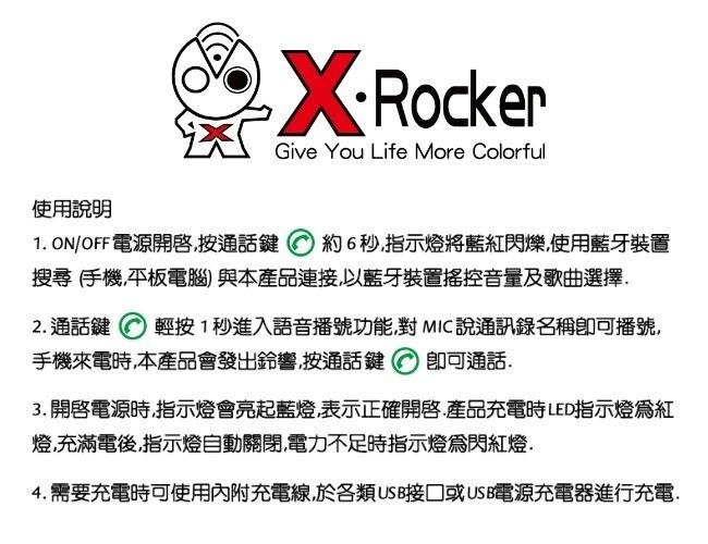 DOLO X-Rocker 藍牙音箱
